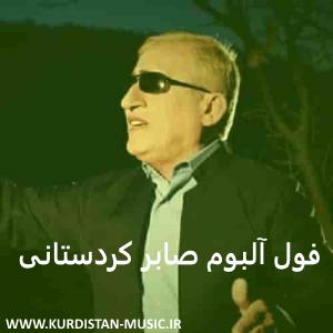 صابر کردستانی