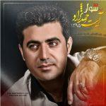 دانلود آلبوم سه وار از آیت احمد نژاد