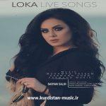 دانلود آلبوم Live Song 2016 از لو کا ظاهیر