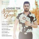 دانلود ویدیوی عاشقی توم از سیوان گاگلی