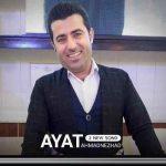 دانلود آلبوم گلچین کردی شاد از مراسم عروسی خواننده آیت احمد نژاد