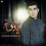 دانلود اهنگ کردی یادی تو از ساسان احمدی