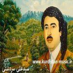 دانلود اهنگ کردی قدیمی فرمو دیمو نه هاتی از سید علی سردشتی