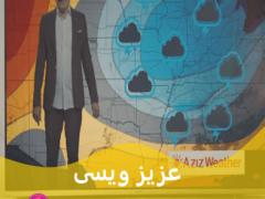 موزیک ویدیو باران(بارانه) عزیز ویسی,کلیپ باران عزیز ویسی,aziz wais baran