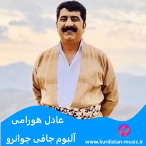 (دانلود آهنگ کردی) کیژی هورامان عادل هورامی,آهنگ نم نم باران عادل هورامی