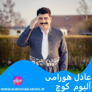 (دانلود آهنگ کردی)وک شه مال عادل هورامی,آهنگ گیان وک شونمی عادل هورامی,آهنگ کنیله عادل هورامی