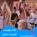 کنسرت سنندج عادل هورامی,موزیک عادل هورامی