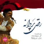 (دانلود آهنگ کردی)محمد رضا دارابی نازت بیه,آهنگ نازت بیه محمد رضا دارابی,آلبوم رقص پروانه محمد رضا دارابی