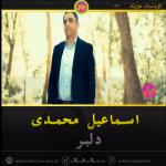 (دانلود آهنگ)اسماعیل محمدی دلبر,موزیک دلبر اسماعیل محمدی,دانلود آهنگ کردی شاد,موزیک کردی شاد