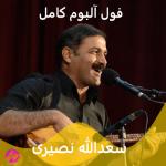 (دانلود آهنگ کردی) سعدالله نصیری فراق,آهنگ فراق سعدلله نصیری؛موزیک کردی