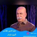 نجم الدین غلامی ئم پرچه و ئه گری دشمنی دینه,اهنگ کردی قدیمی