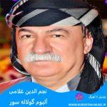 آهنگ کردی بیکلام,آهنگ کردی قدیمی,نجم الدین غلامی