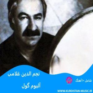 آهنگ کردی قدیمی کیژه جوانکه نجمه الدین غلامی,ده نگی نجمه الدین غولامی,