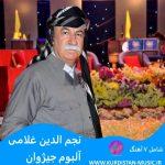 نجم الدین غلامی بالا به رز,آهنگ کردی نجم الدین غلامی,فول آلبوم نجم الدین غلامی