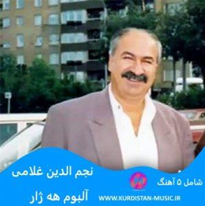نجم الدین غلامی سالا هه ی سالا ,آهنگ کردی قدیمی نجم الدین غلامی