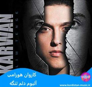 دانلود آهنگ کردی پاپ کاروان هورامی با نام دلم تنگه ,کاروان هورامی دلم تنگه,Karwan Horami