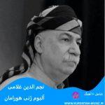 آهنگ کردی بروا نجم الدین غلامی,آهنگ کردی قدیمی