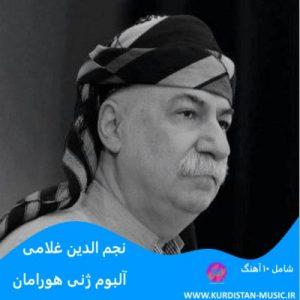 آهنگ کردی مه قام نجم الدین غلامی,آهنگ کردی قدیمی