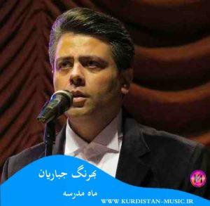 دانلود آهنگ بهرنگ جباریان با نام ماه مدرسه,اهنگ فارسی بهرنگ جباریان,اهنگ مدرسه