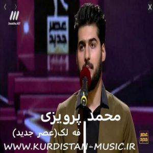 محمد پرویزی عصر جدید,دانلود آهنگ محمد پرویزی یه دلی خوینی دو چاوی,اهنگ کردی عصر جدید,دانلود آهنگ محمد پرویزی