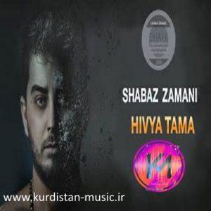 Shabaz Zamani – Hivya Tama  شاباز زەمانی – هیڤیا تەمە,شاباز زمانی آلبوم چتر