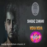 Shabaz Zamani – Wsha Wsha  شاباز زەمانی – ووشە ووشە,دانلود آهنگ شاباز زمانی ووشه ووشه,آلبوم چتر شاباز زمانی