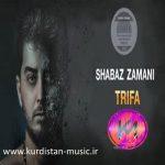 Shabaz Zamani – Trifa  شاباز زەمانی – تریفە,دانلود آهنگ شاباز زمانی تریفه,آلبوم چتر شاباز زمانی