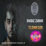 Shabaz Zamani – Tu Zhmn Duri  شاباز زەمانی – توژمن دووری,دانلود آهنگ شاباز زمانی توژمن دوری,آلبوم چتر شاباز زمانی