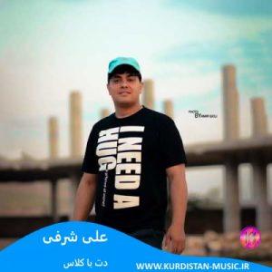 علی شرفی دت باکلاس, آهنگ لکی دت با کلاس,آهنگ لکی شاد, اهنگ ای هاوار ای هاوار لکی