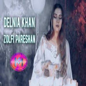 دلنیا خان زولفی پریشان,Dlnia Khan – Zwlfi Pareshan,دانلود آهنگ دلنیا خان