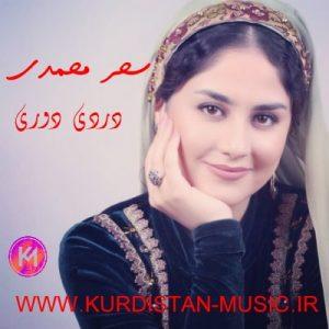 سحر محمدی دردی دوری,دانلود آهنگ دردی دوری زور گرانه سحر محمدی
