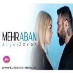 Aryas Javan Mehraban,آریاس جوان مهربان,دانلود آهنگ آریاس جوان با نام مهربان