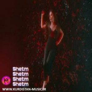 Bana Shirwan Shetm,بانه شیروان شیتم,دانلود آهنگ با نه شیروان با نام شیتم