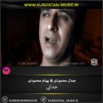 جمال محمودی بهنام محمودی جدایی,دانلود آهنگ جمال محمودی با نام جدایی