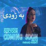 سمیرا کارزان دکتر(دکتور),دانلود اهنگ سمیرا کارزان با نام دکتر,Samira Karzan Doktor