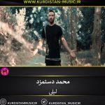 محمد دستمزد لیلی,دانلود آهنگ محمد دستمزد با نام لیلی,آهنگ دل خوشیم چویلده محمد دستمزد