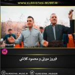 فیروز میرانی و محمود کلاشی,آهنگ کردی شاد ,اهنگ هورامی شاد