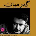 کتاب صوتی علی الفتی با نام گرمیان بصورت کامل