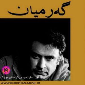علی الفتی کتاب گرمیان,دکلمه کردی,شعر کردی