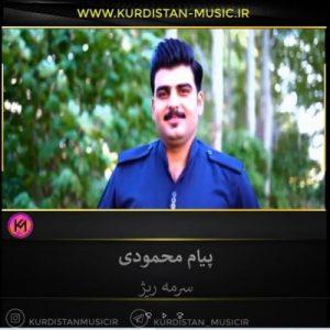 پیام محمودی سرمه ریژ,دانلود آهنگ پیام محمودی با نام سرمه رِیژ,اهنگ کردی شاد,اهنگ رقص کردی
