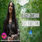 سیران عوسمان کوری کوردستانی(کردستانی),سه یران عوسمان کوری کوردستانی,Sayran Osman Kuri Kurdistani