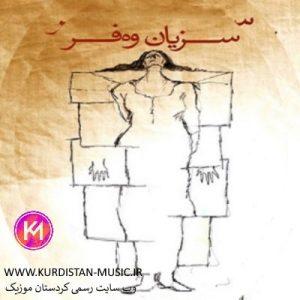 علی الفتی سزیان وه فر(بخشی از کتاب سریان وه فر),کتاب صوتی علی الفتی