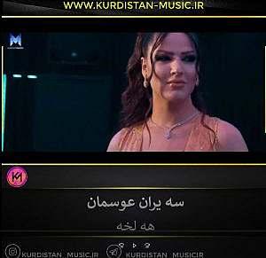سه یران عوسمان هەڵخە/ سیران عوسمان هلخه/Sayran Osman Halkha