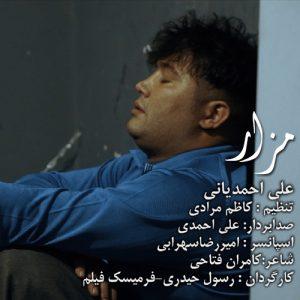 علی احمدیانی مزار|دانلود آهنگ مزار علی احمدیانی| اهنگ حلالم کن ننه دارم میرم از این دیار