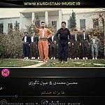 عبول تاگوزی و محسن محمدی  ها برا له خشانم|عبول تاگوزی نخشانl ها برا له خشانم