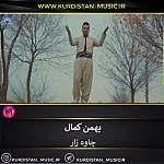 بهمن کمال چاوه زار|دانلود آهنگ بهمن کمال چاوه زار