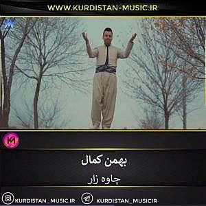 بهمن کمال چاوه زار دانلود آهنگ بهمن کمال چاوه زار