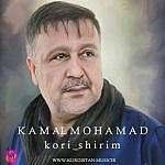 کمال محمد کوری شیرینم|ئاهنگی کوری شیرینم مترسه جیت ناهیلم