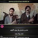 محسن محمدی و عبول تاوگوزی  بنوه روله بنوه| اهنگ بنوه روله بنوه|اهنگ کردی شاد هورامی