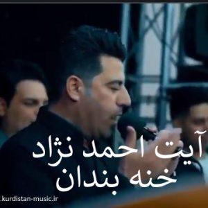 آهنگ کردی خنه به ندان آیت احمد نژاد| اهنگ کردی عروسی